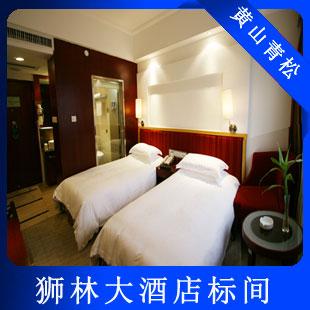 黄山狮林大酒店(黄山风景区内山顶北海区域)