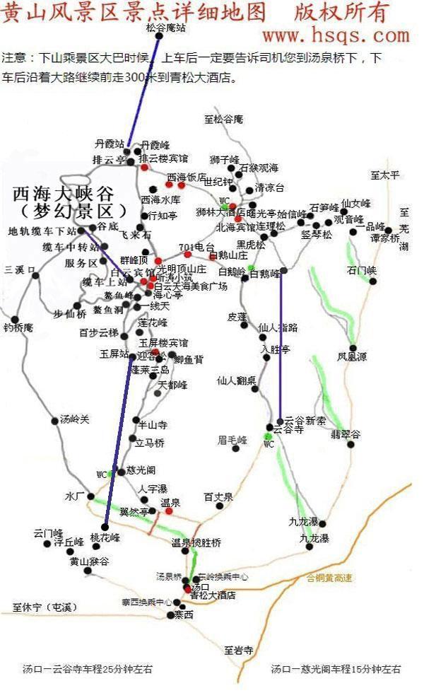 黄山风景区冬季一日游览路线